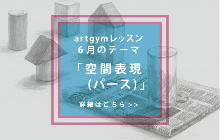 2018年artgym6月のテーマ