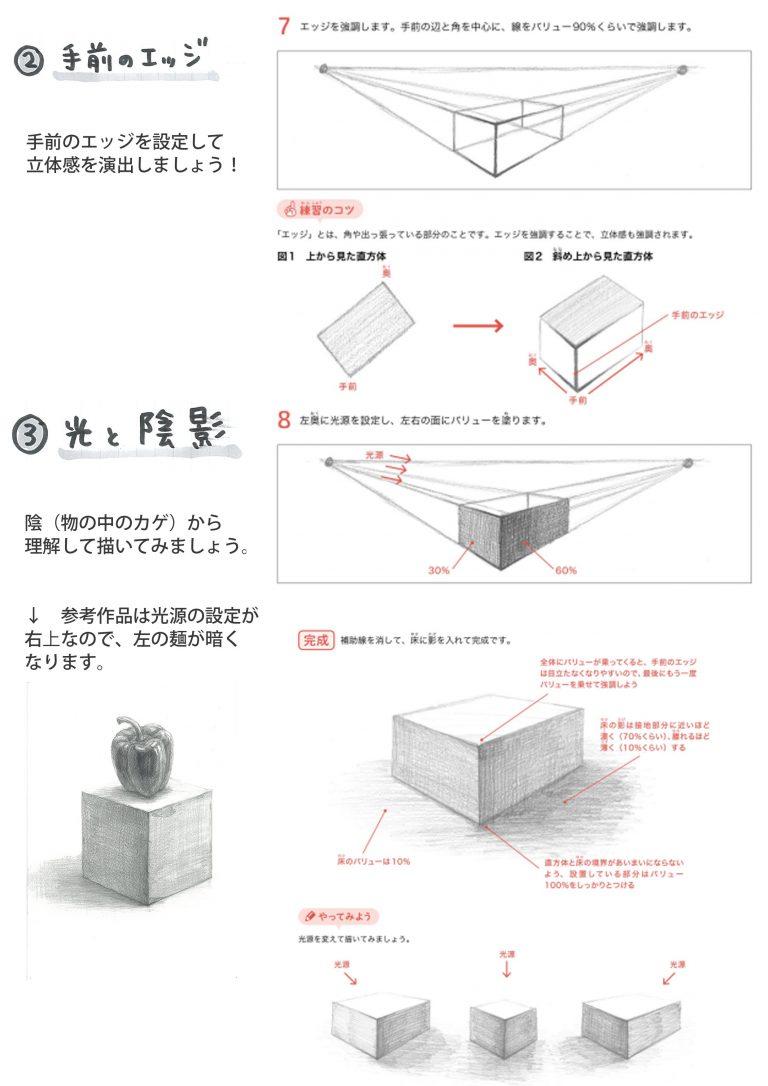 立体感_初級_直方体2