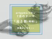 2018年artgym7月のテーマ