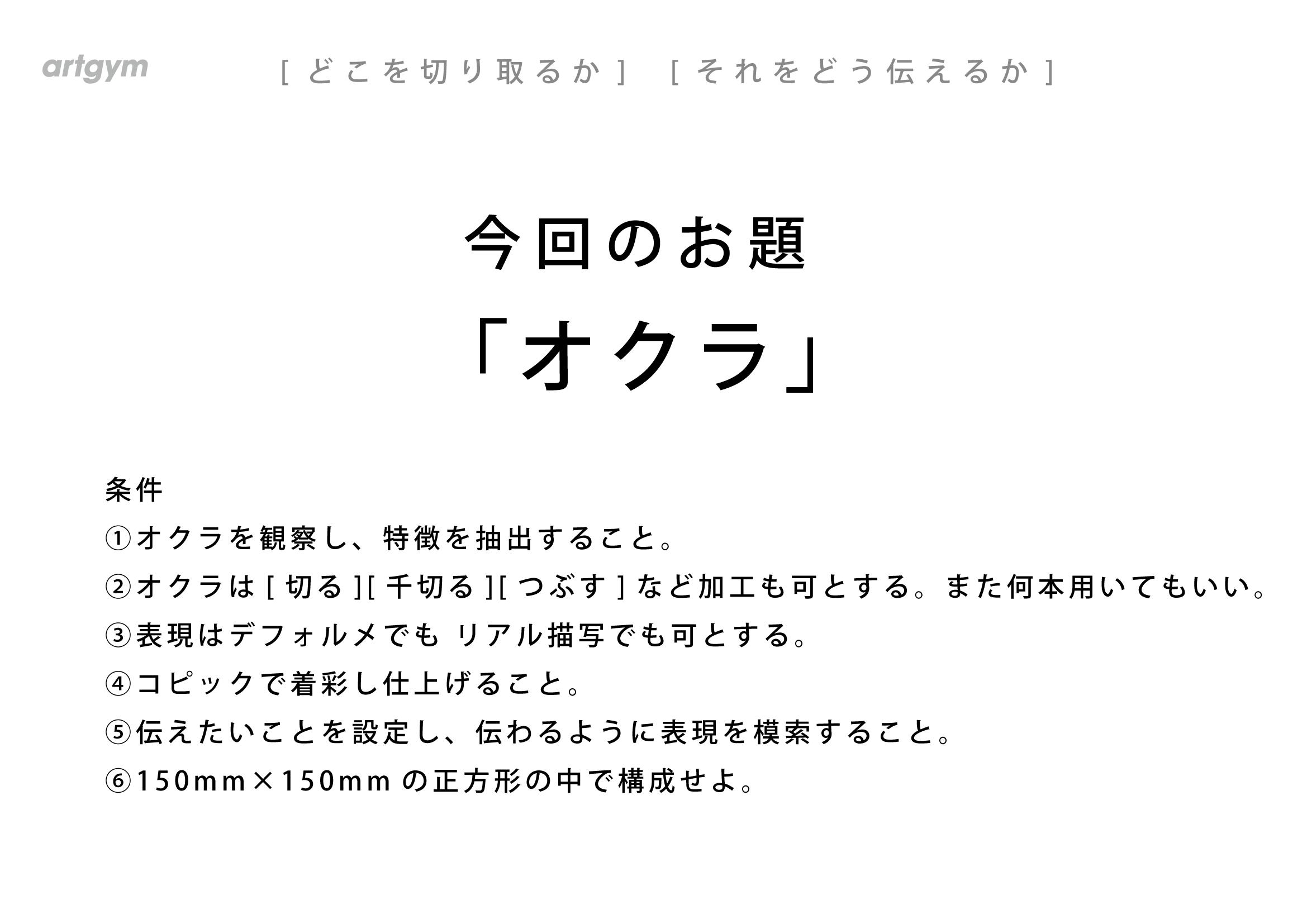 平面構成_課題文0706