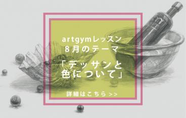 2018年artgym8月のテーマ