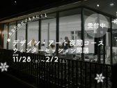 雪_修正版_renew_HP_ウィンターセッション_11月_大_20180928