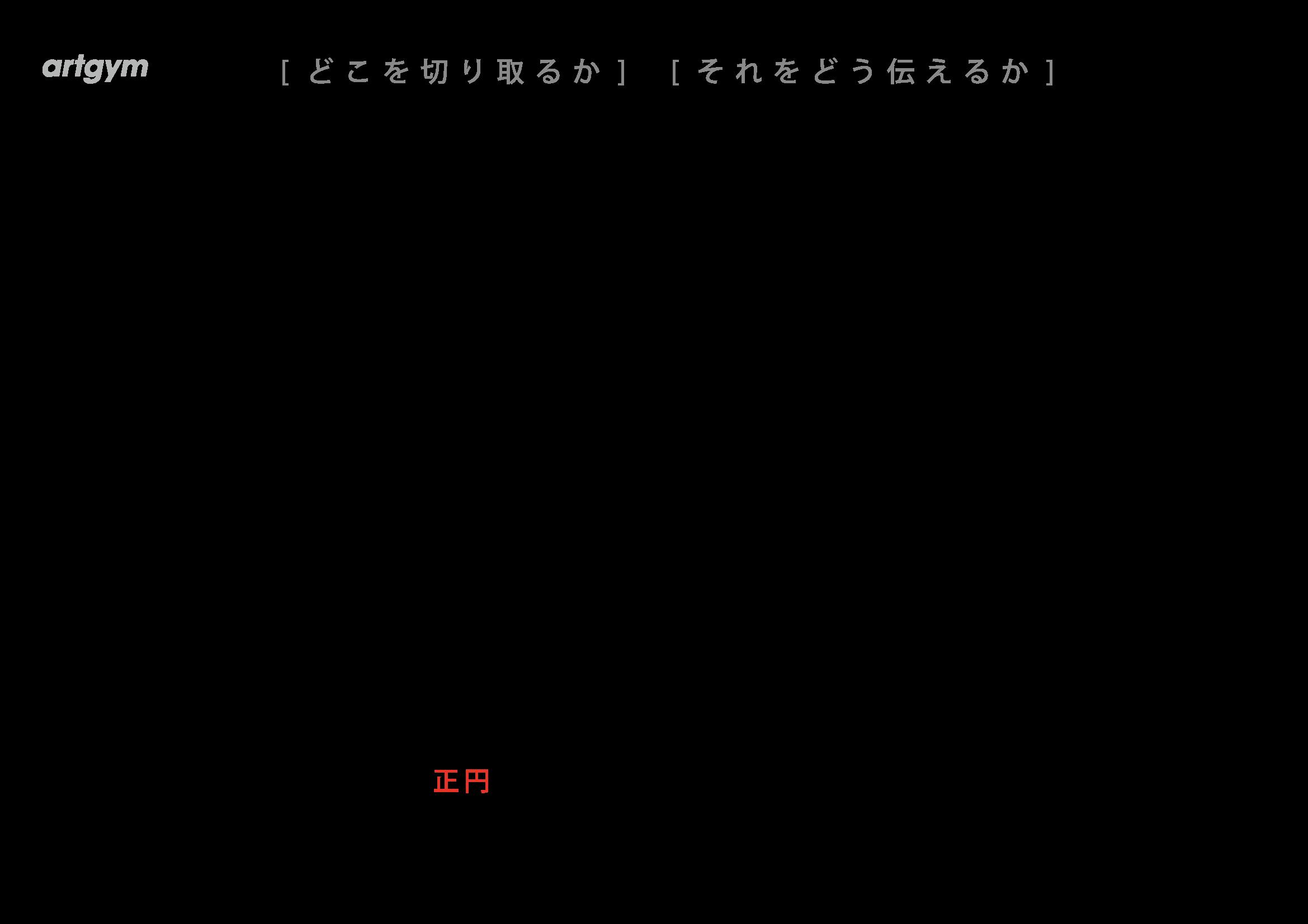 平面構成_0922課題文