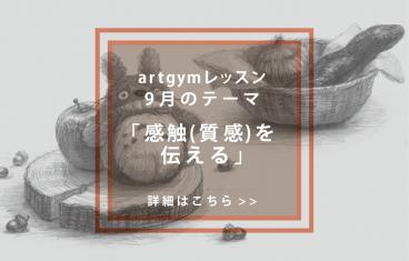 2018年artgym9月のテーマ