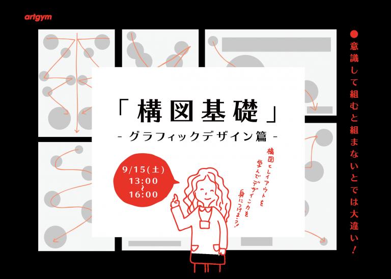 構図0915-01