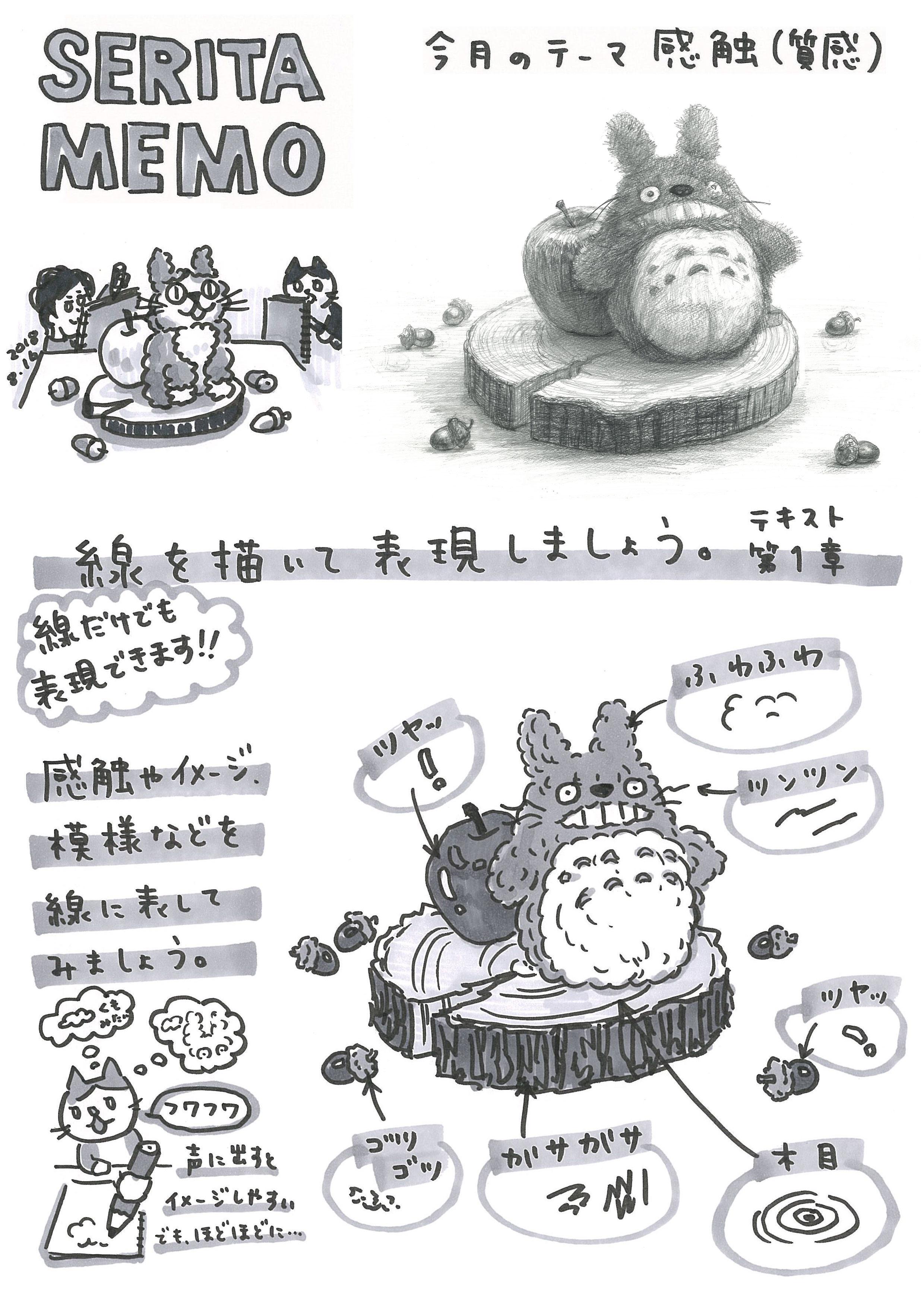 感触_上級_01