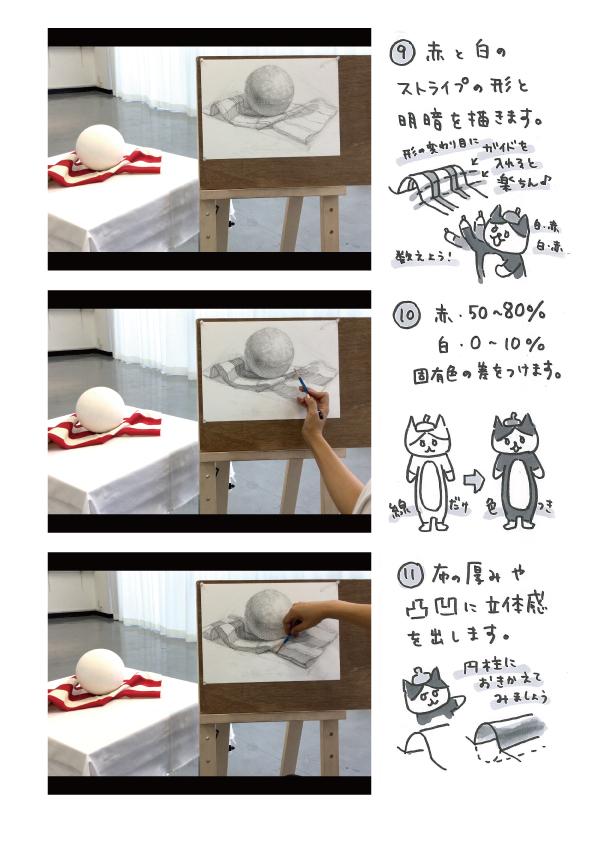 2018_10_中級手順解説_5