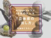 2018年artgym10月のテーマ