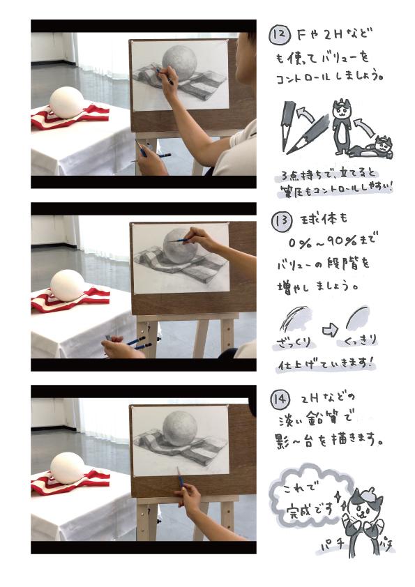 2018_10_中級手順解説_6