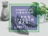 2018年artgym11月のテーマ