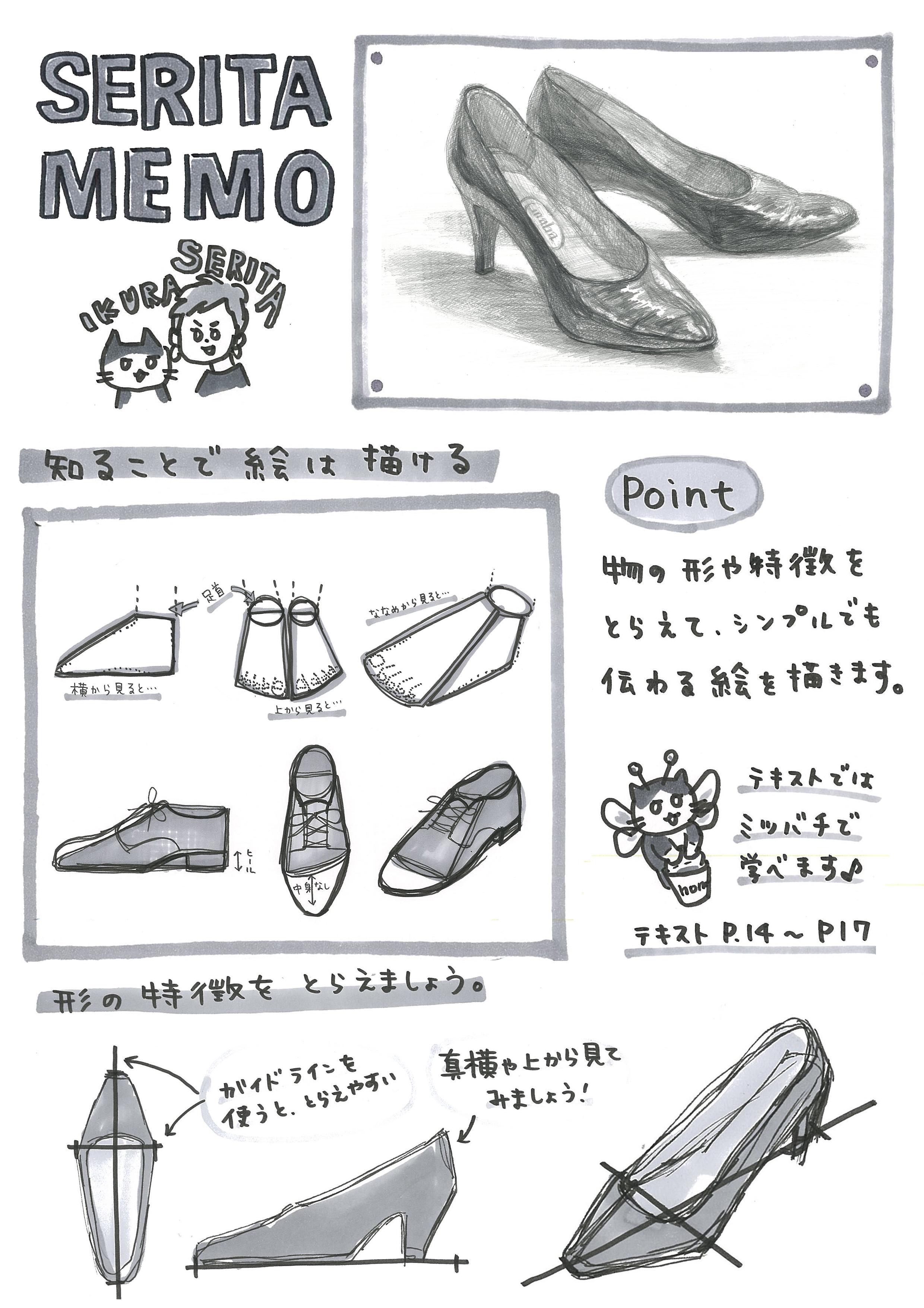 2018_11_かたち_中級