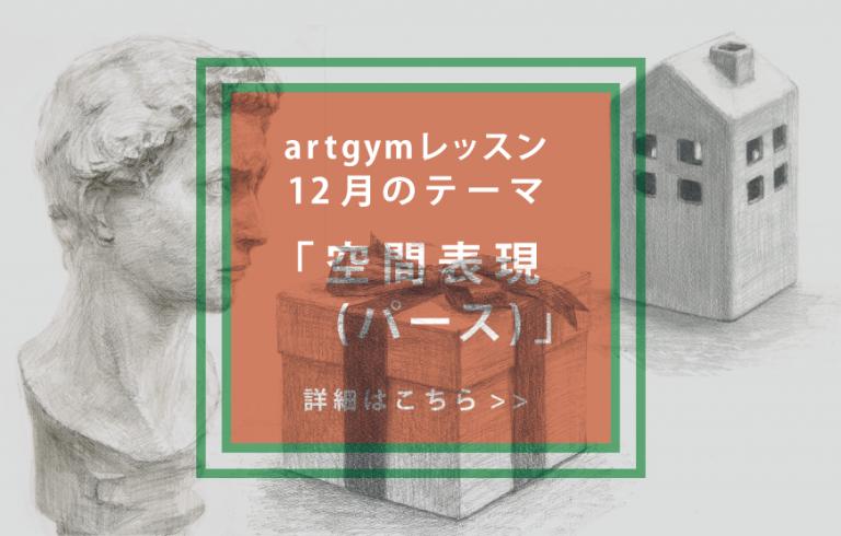 2018年artgym12月のテーマ