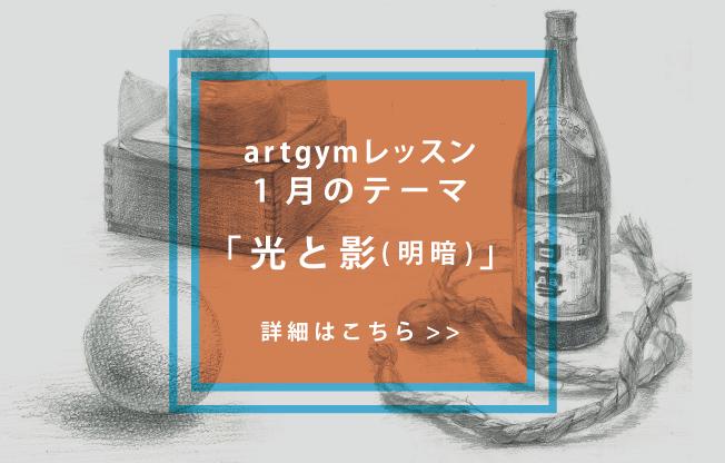 2019年artgym1月のテーマ