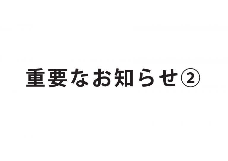 お知らせ_ページ_2