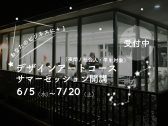 HP_サマーセッション_小_記事サイズ_190507
