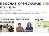 OCHABI-OPEN-CAMPUSバナー_1000×667