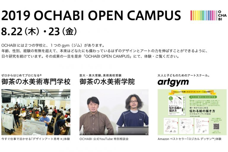 OCHABI-OPEN-CAMPUSバナー_1000×667