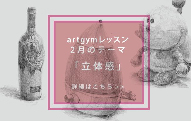 2019年artgym2月のテーマ