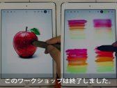 iPad_終了