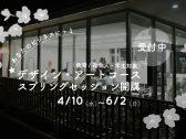HP_スプリングセッション_4月_小_記事サイズ_20190226