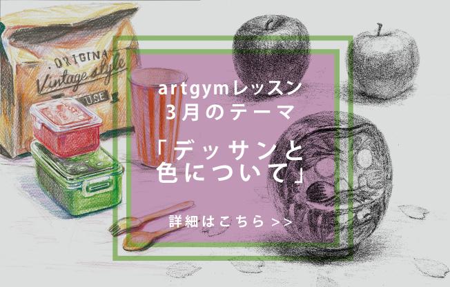2019年artgym3月のテーマ