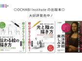 OCHABIの本3冊-04