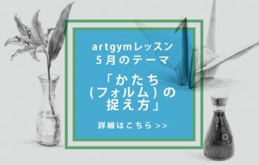 2019年artgym5月のテーマ