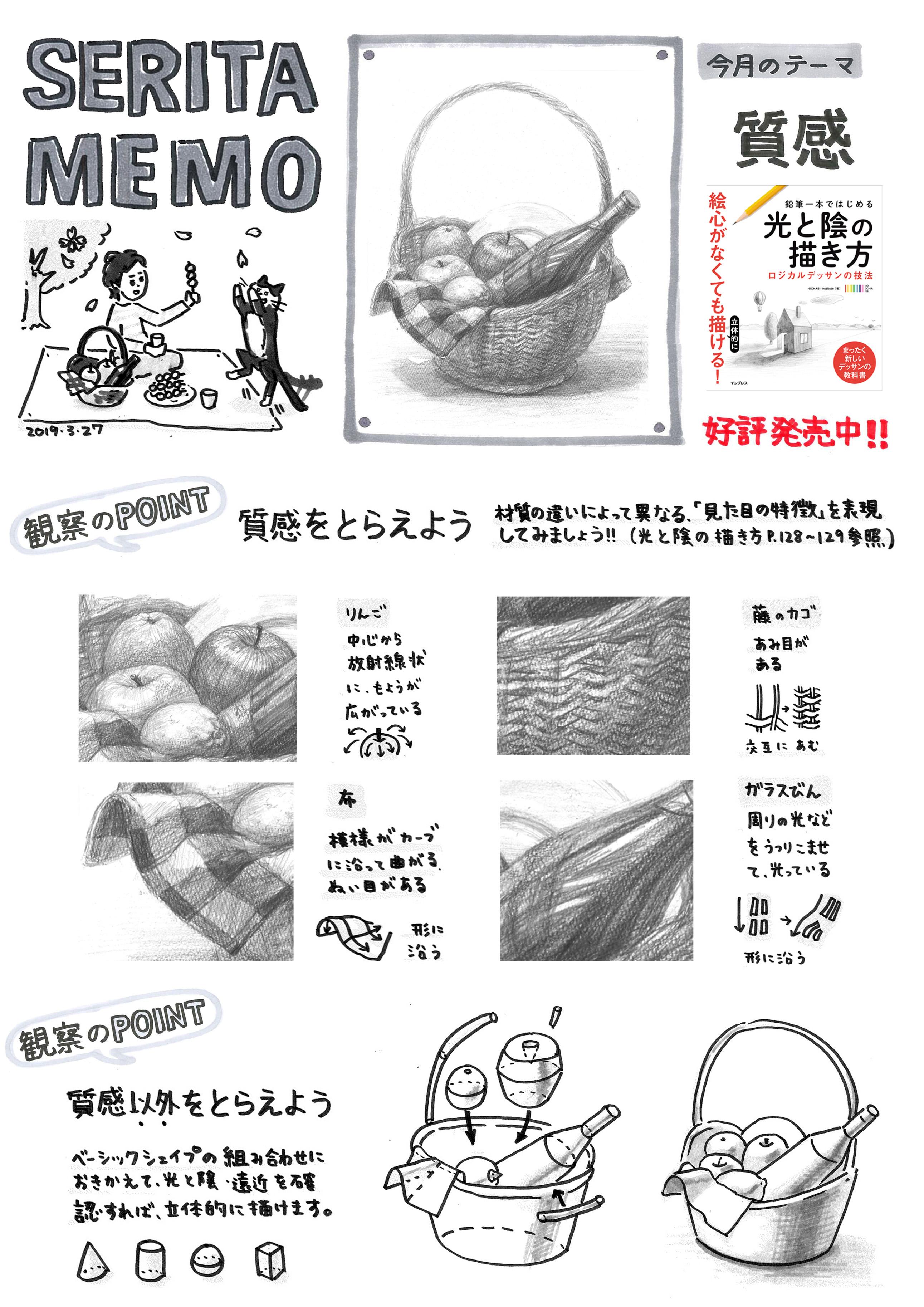 2019_04_質感_上級