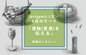 2019年artgym4月のテーマ