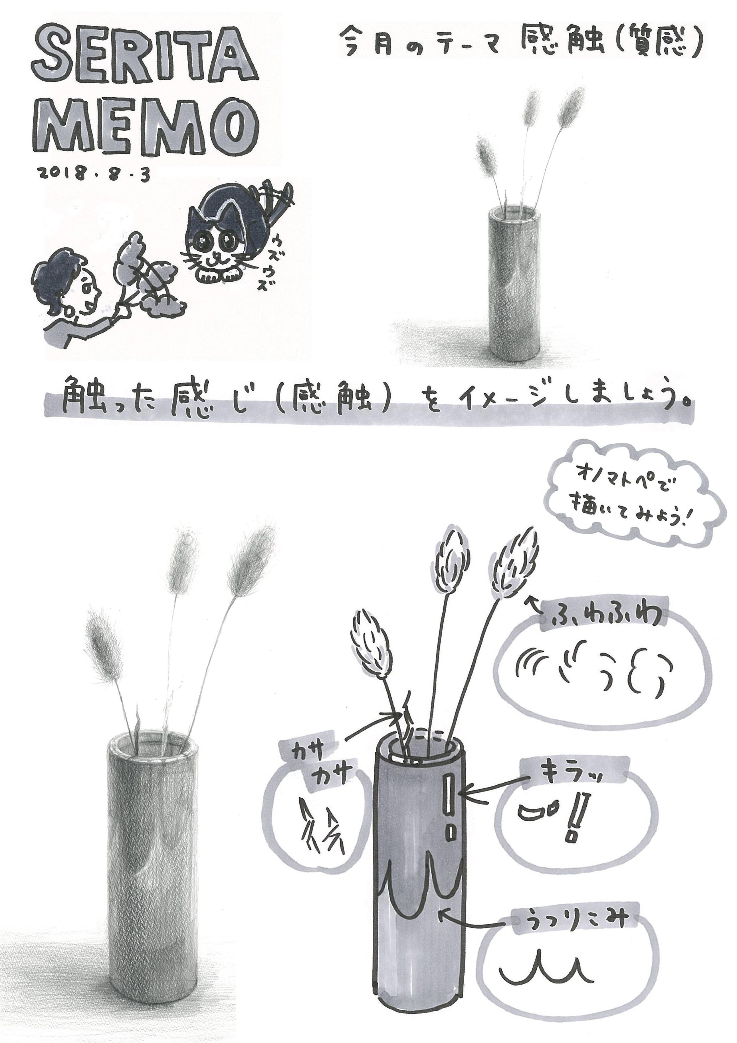 感触_初級_01