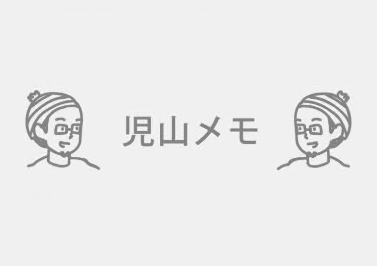 koyamamemo-1-768x543