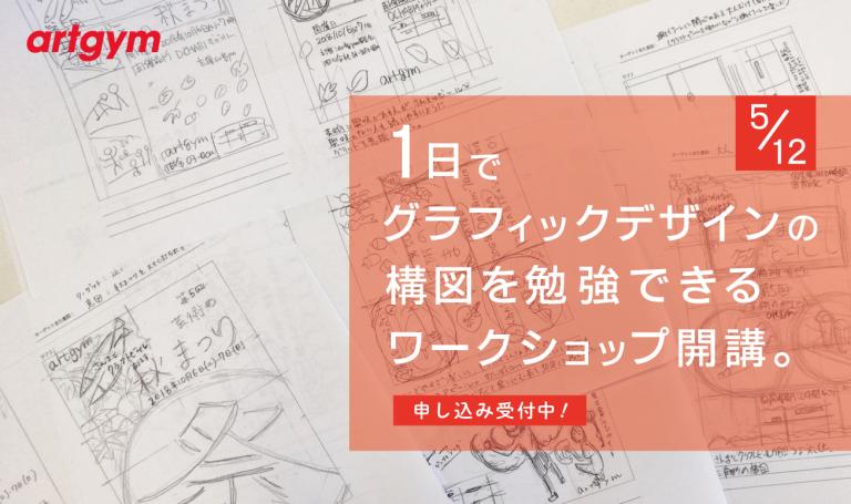構図基礎告知-01