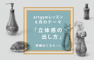 2019年artgym6月のテーマ