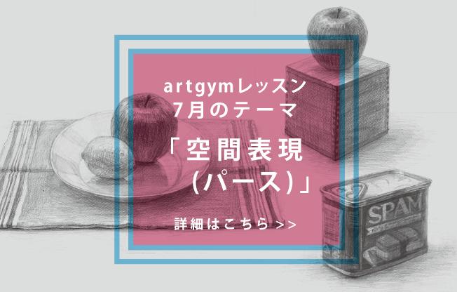 2019年artgym7月のテーマ
