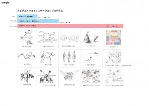 2ビジュアルコミュニケーションプログラム(サンプル)