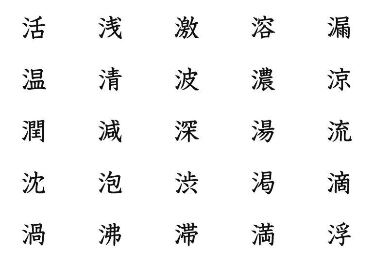 sanzui