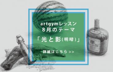 2019年artgym8月のテーマ