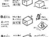 2019_07_空間_透視図法
