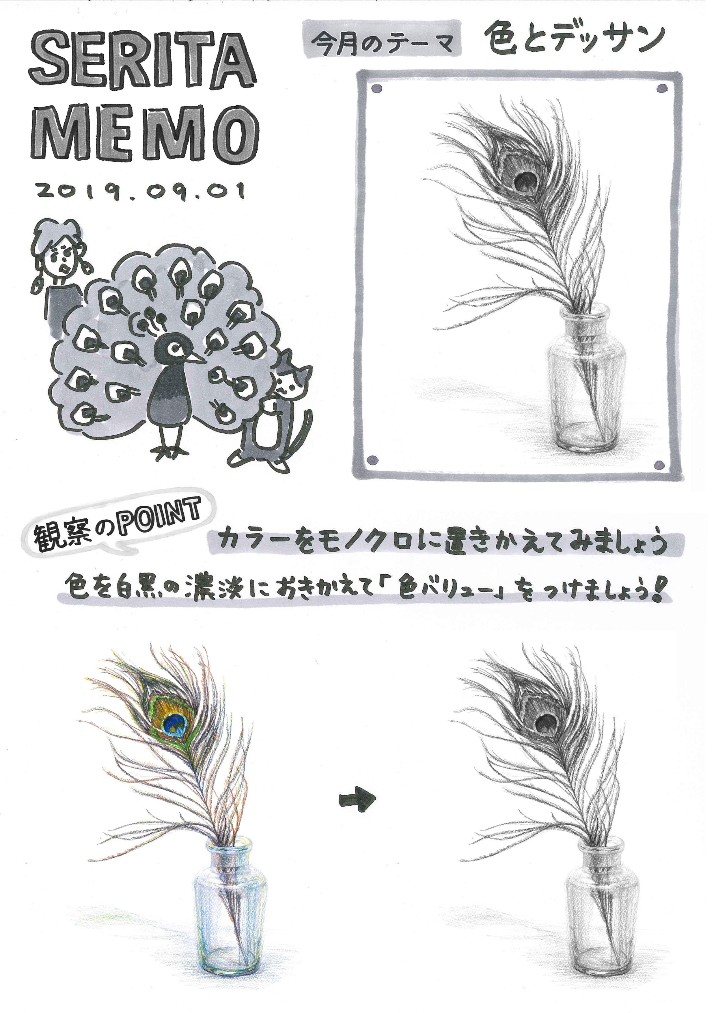 2019_09_色_中級 (2)