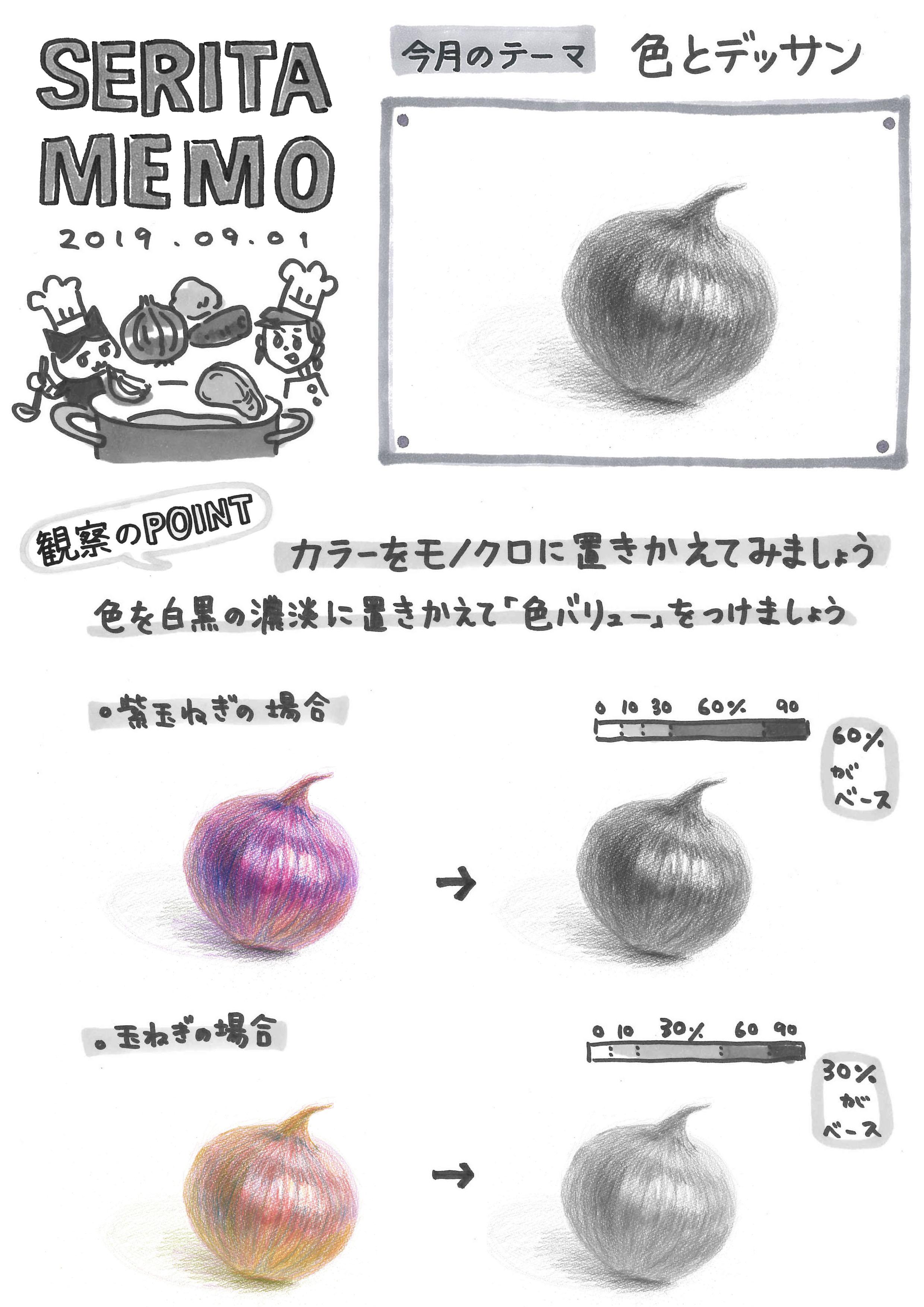 2019_09_色_初級 (2)