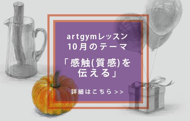 2019年artgym10月のテーマ