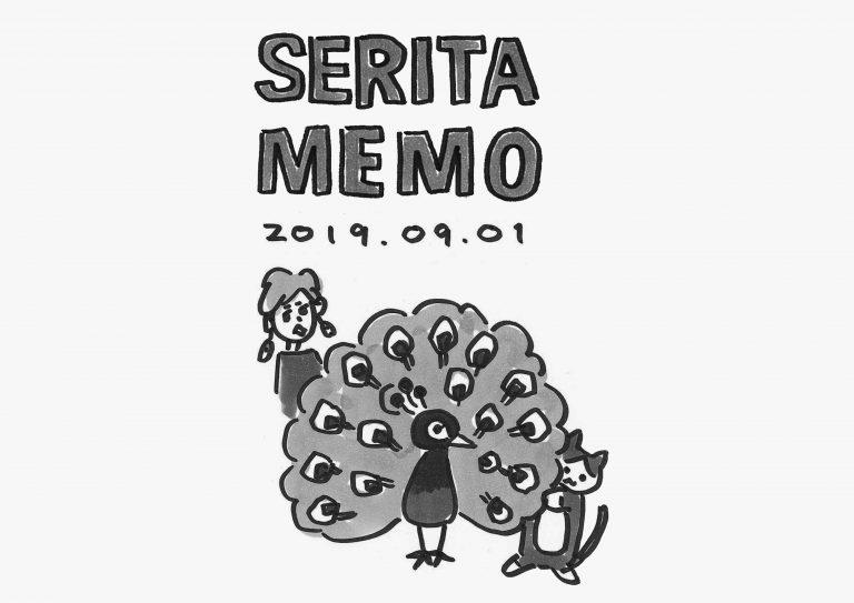 serimemo09