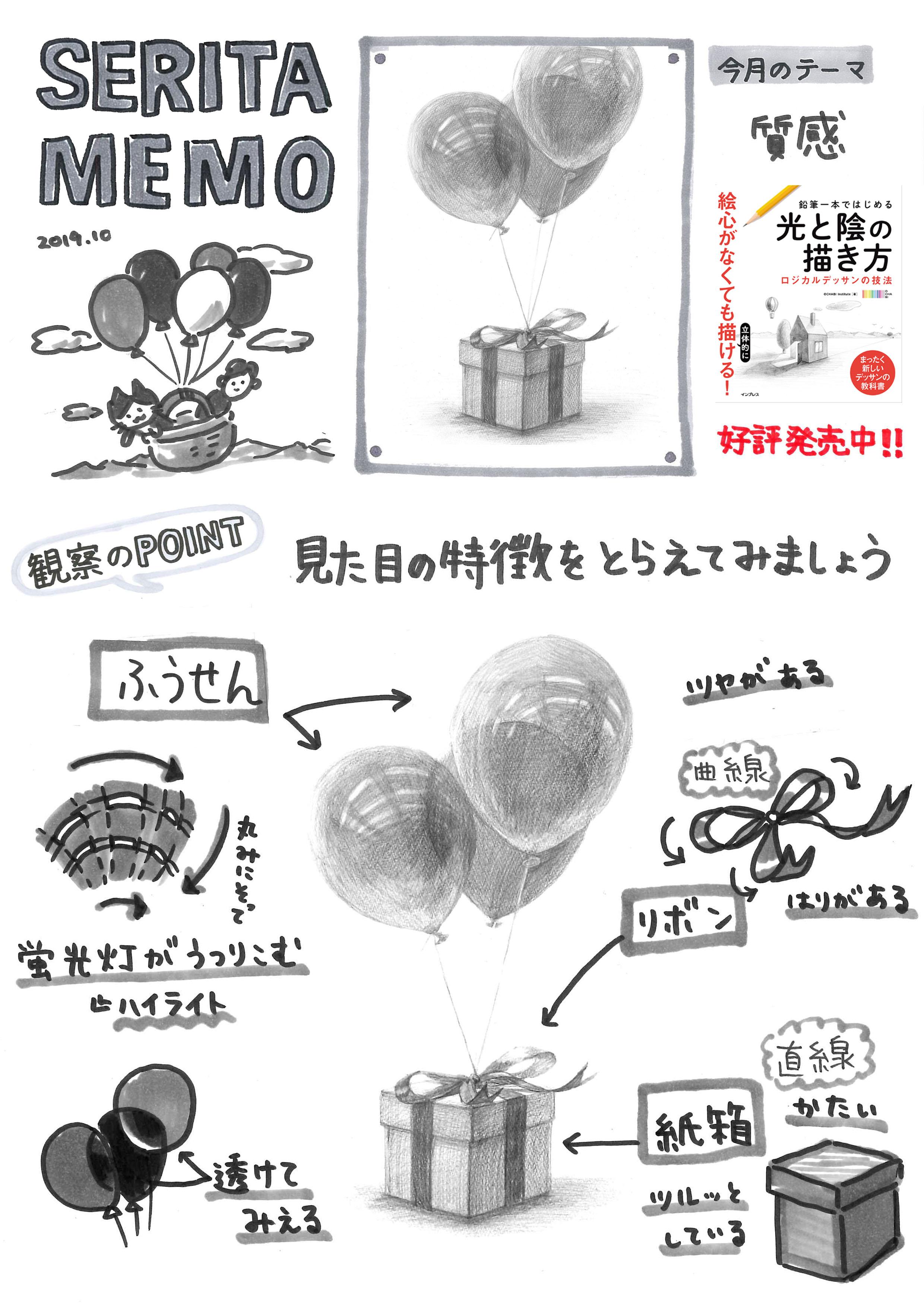 2019_10_質感_上級①