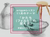 2019年artgym11月のテーマ