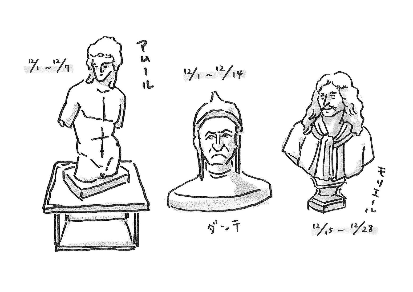 12月石膏像
