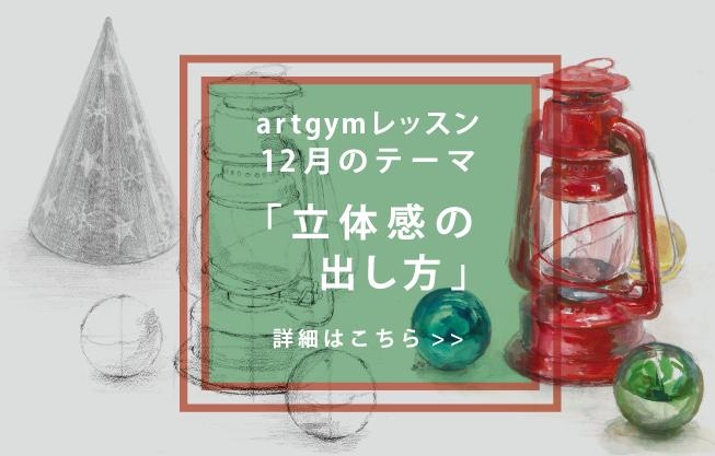 2019年artgym12月のテーマ
