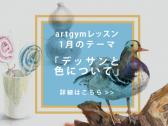 2020年artgym1月のテーマ