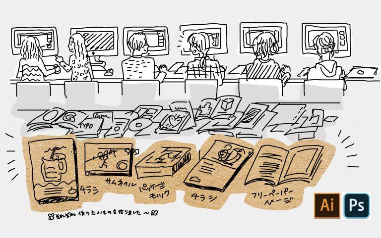 グラフィックWS記事用__高