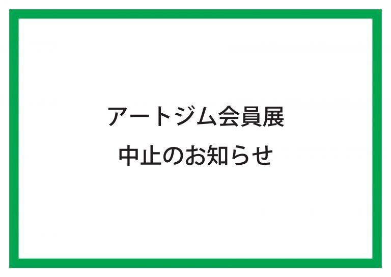 お知らせ3つ_ページ_2