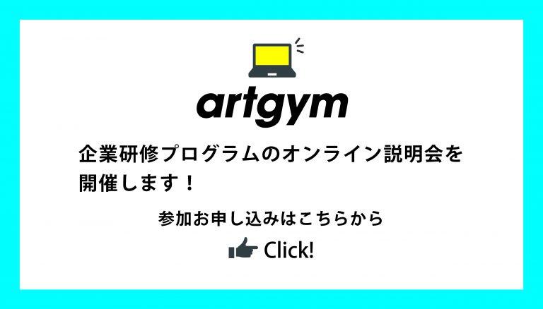 研修オンライン